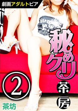 秘めクリ茶房 (2)-電子書籍