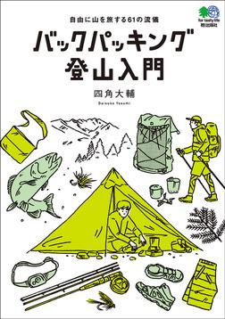 バックパッキング登山入門-電子書籍