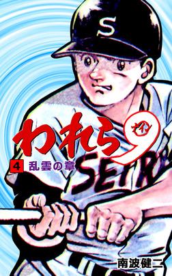 われら9 4-電子書籍