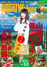 FukuokaWalker福岡ウォーカー 2014 10月号