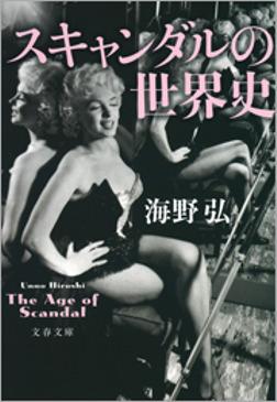 スキャンダルの世界史-電子書籍