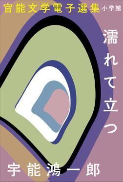 官能文学電子選集 宇能鴻一郎『濡れて立つ』-電子書籍