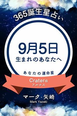 365誕生星占い~9月5日生まれのあなたへ~-電子書籍