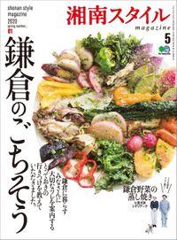 湘南スタイルmagazine 2020年5月号 第81号
