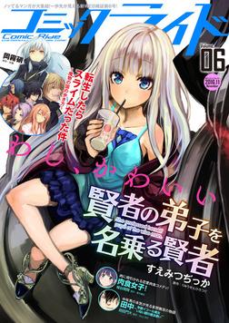 コミックライド6号-電子書籍