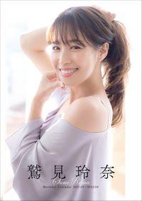 鷲見玲奈 Sumi Reina Birthday Calendar 2021.05~2022.04(小学館)