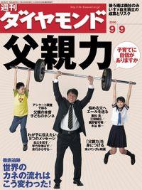 週刊ダイヤモンド 06年9月9日号