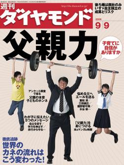 週刊ダイヤモンド 06年9月9日号-電子書籍