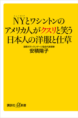 NYとワシントンのアメリカ人がクスリと笑う日本人の洋服と仕草-電子書籍