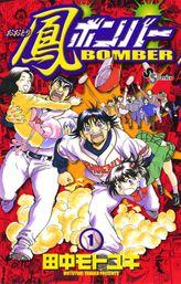 鳳(おおとり)ボンバー(少年サンデーコミックス)