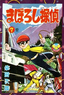 【カラー収録版】まぼろし探偵 (7)-電子書籍