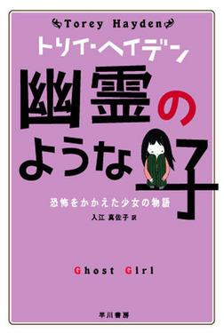 幽霊のような子   恐怖をかかえた少女の物語-電子書籍