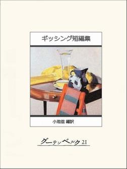 ギッシング短編集-電子書籍