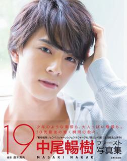 中尾暢樹ファースト写真集 19 【電子版特典付】-電子書籍