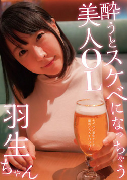 酔うとスケベになっちゃう美人OL羽生ちゃん-電子書籍