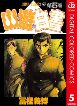 幽★遊★白書 カラー版 5-電子書籍