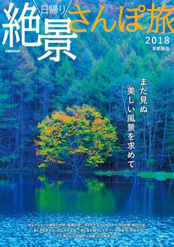 日帰り絶景さんぽ旅 2018 首都圏版-電子書籍