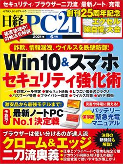日経PC21(ピーシーニジュウイチ) 2021年6月号 [雑誌]-電子書籍