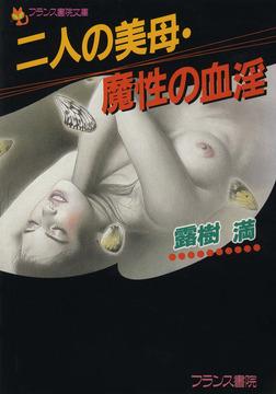 二人の美母・魔性の血淫-電子書籍
