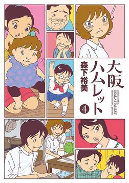 大阪ハムレット : 4-電子書籍