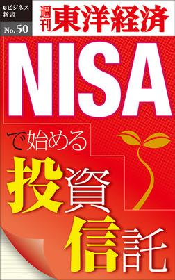 NISAで始める投資信託―週刊東洋経済eビジネス新書No.50-電子書籍