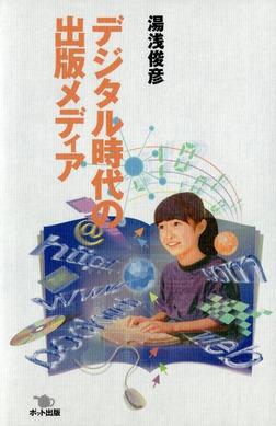 デジタル時代の出版メディア-電子書籍