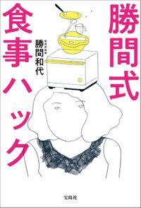 勝間式食事ハック(宝島社)