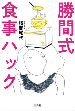 勝間式食事ハック-電子書籍