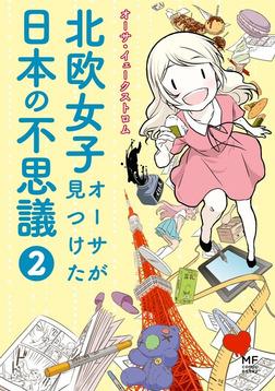 北欧女子オーサが見つけた日本の不思議2-電子書籍