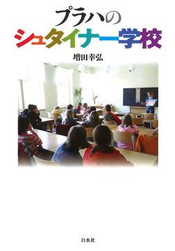 プラハのシュタイナー学校-電子書籍