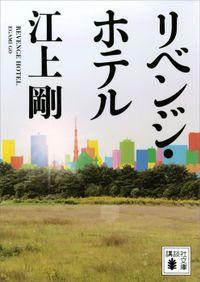 リベンジ・ホテル(講談社文庫)
