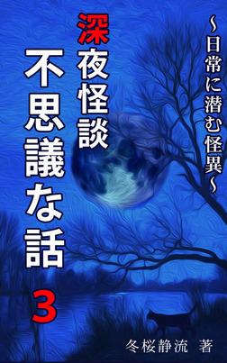 深夜怪談 不思議な話3-電子書籍