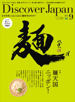 Discover Japan 2015年9月号 Vol.47-電子書籍