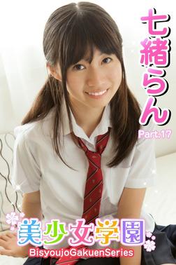 美少女学園 七緒らん Part.17-電子書籍