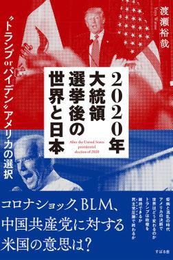 """2020年大統領選挙後の世界と日本""""トランプorバイデン""""アメリカの選択-電子書籍"""