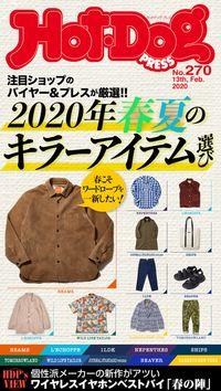 Hot-Dog PRESS (ホットドッグプレス) no.270 2020年春夏のキラーアイテム選び