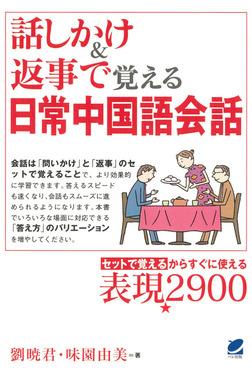 話しかけ&返事で覚える日常中国語会話(CDなしバージョン)-電子書籍