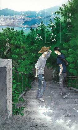 おさななじみから 【イラスト付】-電子書籍