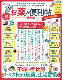 晋遊舎ムック 便利帖シリーズ076 お薬の便利帖 最新版 よりぬきお得版-電子書籍