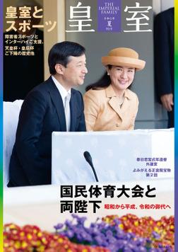皇室91号 令和3年 夏-電子書籍