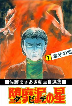 堕靡泥の星 (7)-電子書籍