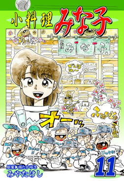 小料理みな子(11)-電子書籍