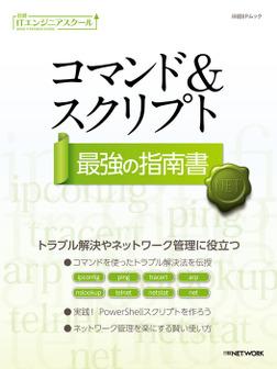 日経ITエンジニアスクール コマンド&スクリプト最強の指南書-電子書籍