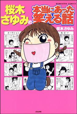 桜木さゆみの本当にあった笑える話-電子書籍