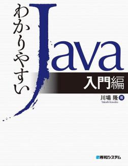 わかりやすいJava入門編-電子書籍