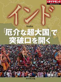 インド 「厄介な超大国」で突破口を開く