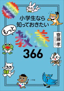 1日1ページで身につく! 小学生なら知っておきたいもっと教養366-電子書籍