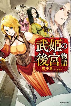 武姫の後宮物語-電子書籍
