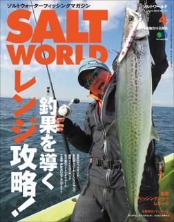 SALT WORLD 2016年4月号 Vol.117-電子書籍