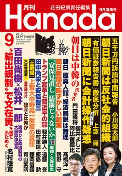 月刊Hanada2019年9月号-電子書籍